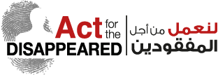 Act for the disappeared logo